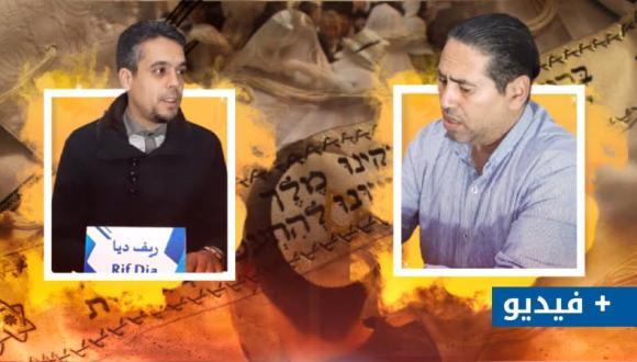 """رئيس جمعية يهودية بالناظور في حوار خاص:"""" اسرائيل من حقها الدفاع عن نفسها"""""""