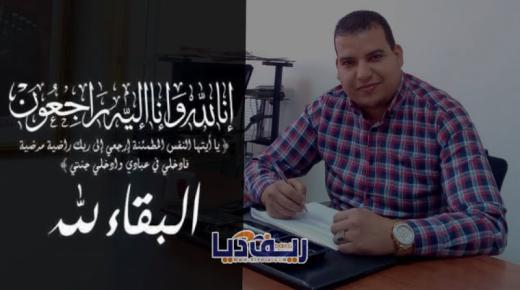 تعزية و مواساة لعائلة الطاهري خالد في وفاة والدته
