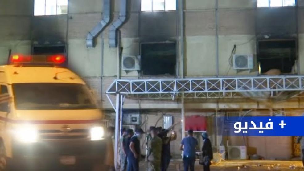 عشرات القتلى والمصابين في اندلاع حريق بمستشفى خاص بمرضى كورونا