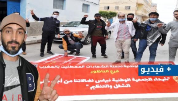 منع معطلي الناظور من الاحتجاج و تنظيم شكل نضالي جديد (فيديو و صور)