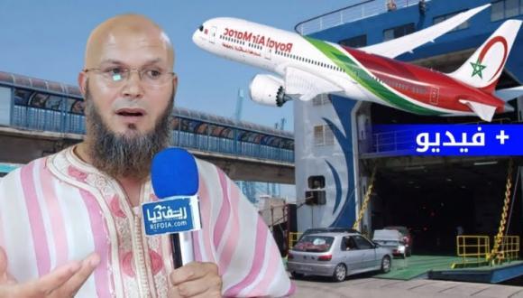مسير وكالة أسفار يكشف حقيقة تخفيض أسعار تذاكر الرحلات الجوية والبحرية الخاصة بالجالية المغربية