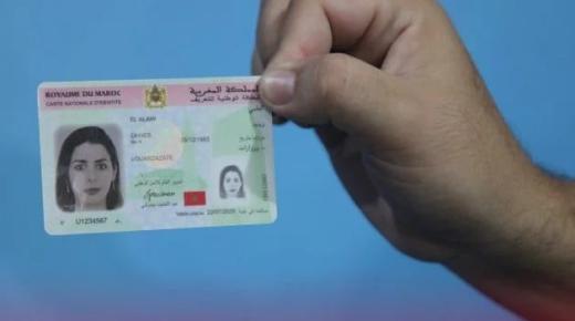 هذه تفاصيل تسليم أول بطاقة تعريف وطنية الكترونية من الصنف الجديد