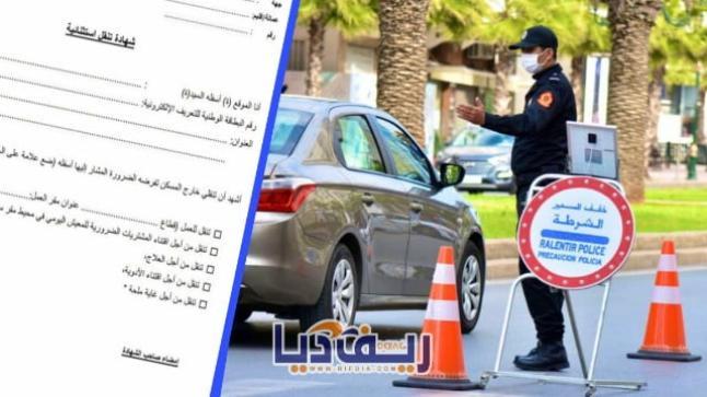 الناظور: بعد تشديد حالة الطوارئ الصحية.. تفاصيل حول رخصة التنقل الإستثنائية
