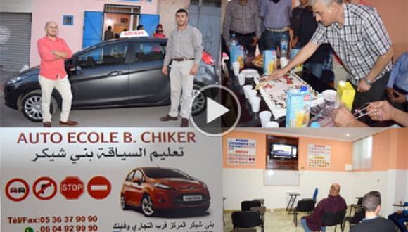 افتتاح مدرسة جديدة لتعليم السياقة في بني شيكر بـطرق عصرية (فيديو وصور)