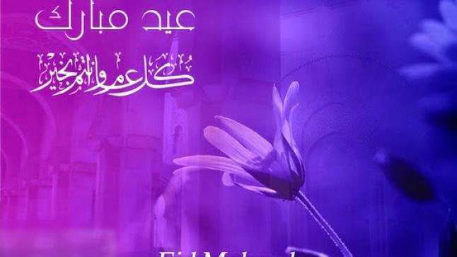 عيد الفطر بالمغرب يوم الثلاثاء بحول الله