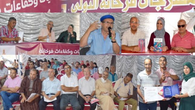 """تواصل فعاليات الدورة الأولى لـ""""مهرجان فرخانة الدولي"""" بأنشطة متنوعة"""