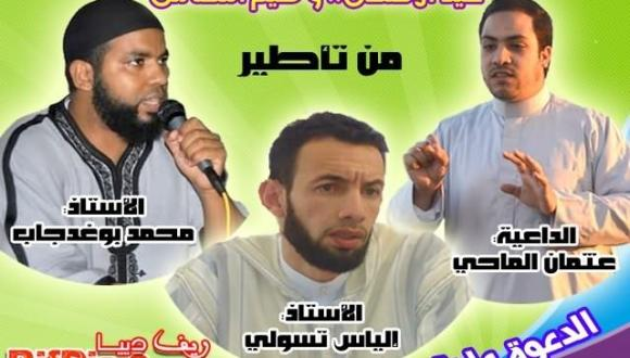 """تنظيم ندوة تحت عنوان """"عيد الأضحى.. وقيم التضامن"""" ببني شيكـر"""