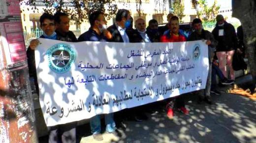 عمال وموظفو الجماعات المحلية يخوضون إضرابا وطنيا وهذه مطالبهم (صور)