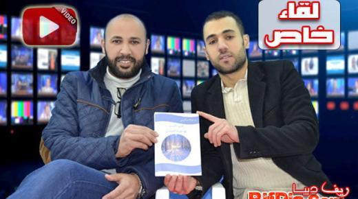 """لقاء مع الأستاذ عبدالصمد الخزروني صاحب كتاب """"سر الحب في حياة الإنسان"""""""