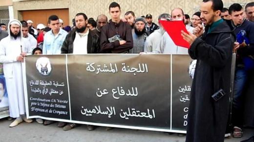 لجنة الدفاع عن المعتقلين الإسلاميين تحتج أمام وزارة الرميد مطالبة بالإنصاف