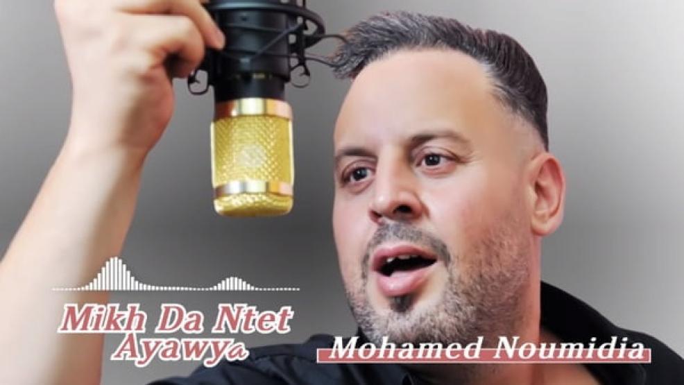 """إصدار جديد للفنان الريفي محمد نوميديا بعنوان """"ميخاف نتات أياويا"""""""