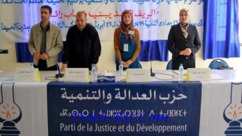 شبيبة حزب المصباح بإقليم الحسيمة تعقد مؤتمرها الأول