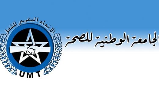 الجامعة الوطنية للصحة تنذر بوففة احتجاجية بوجدة و انزال كافة مكاتبها الاقليمية (+وثيقة)