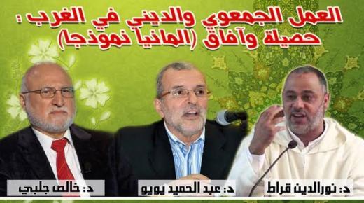 إعلان: مسجد التقوى بفرانكفورت ينظم الملتقى العلمي السنوي في دورته الـ17