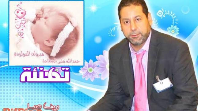 تهنئة: الأخ فريد الحموشي يُرزق بطفلة بعد طول انتظار