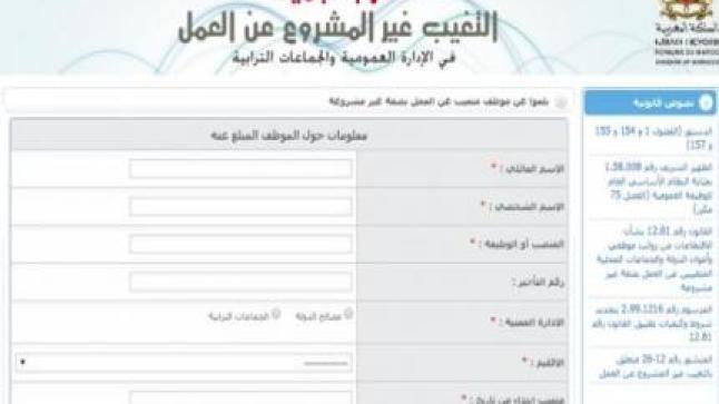 الحكومة تفعل خدمة إلكترونية للتبليغ عن الموظفين المتغيبين عن العمل