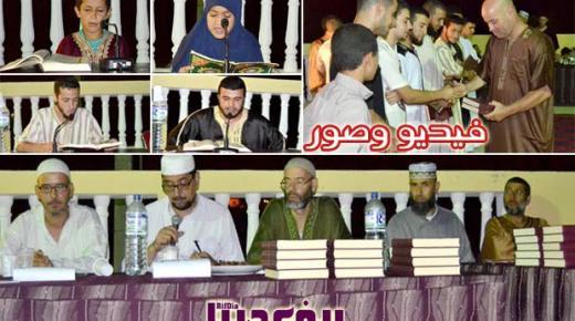 اختتام مسابقة تجويد القرآن الكريم بمسجد ثيغورفاثين ببني شيكر (فيديو وصور)