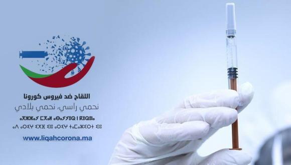 المغرب يعتمد جوازا تلقيحيا لمن استفاد من جرعتي اللقاح
