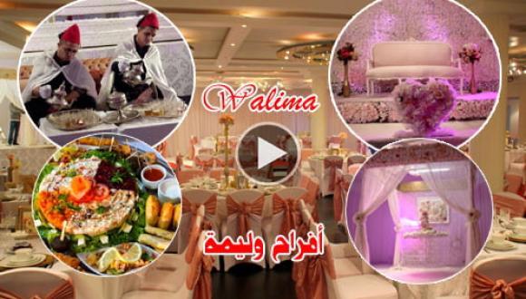 """المانيا : قاعة أفراح """"Walima"""" بفورشتات.. توفر لزبنائها أجود العروض والخدمات لمختلف المنـاسبات"""