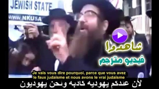 """وشهد شاهد من أهلها: يهود يتمنون زوال """"إسرائيل"""" (فيديو)"""
