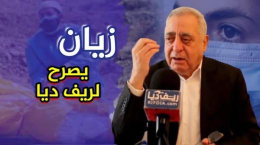 """محمد زيان لـريف ديـا: """"دفن موتى كورونا سِراً أمر مُخالف"""" و كورونا لا تٌسيَّرُ بالقمع"""