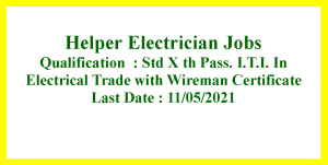 Electrician Jobs opportunities in Kadamba Transport Corporation Limited