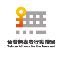 台灣無辜者行動聯盟