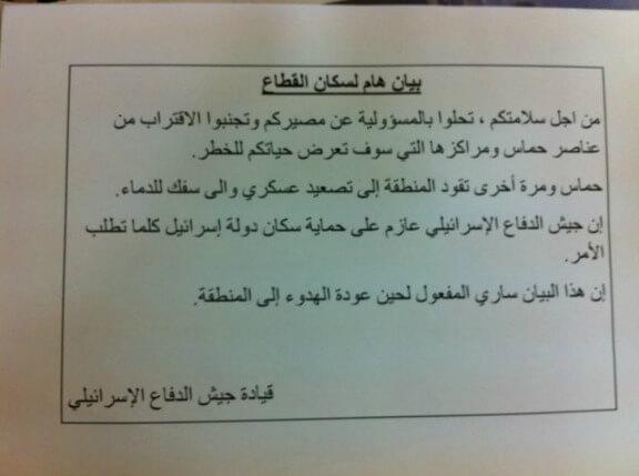 IDF_Leaflet_for_Gaza_Residents