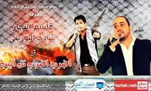 Palestinian_Song_Stike_a_Blow_on_Tel_Aviv