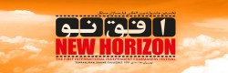 New Horizon banner from the website of the Cultural Center of Iran in Canada