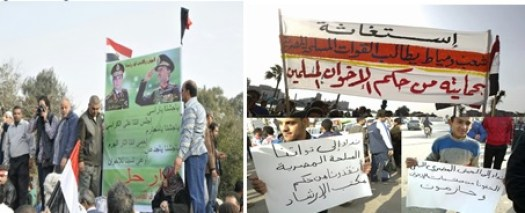 Protestors call for the military to return to power We call on the military to save us from the rule of the MB General Guide