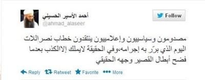 ahmad al-asir twitter