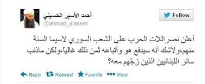 ahmad al-asir twitter1