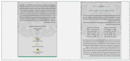 3 Joint message of condolence by the three leading organizations affiliated with Al-Qaeda