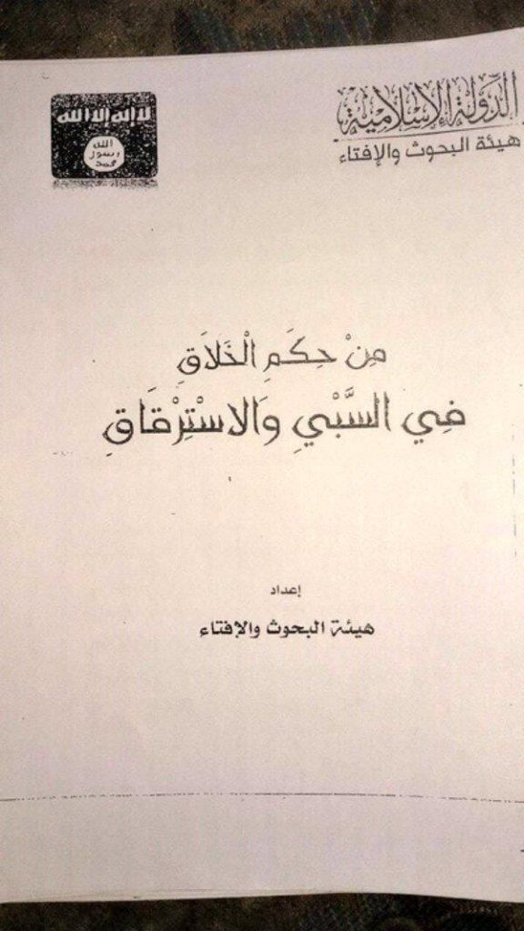 Diwan al-Iftaa wa al-Buhuth Pamplet on Slavery
