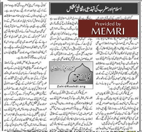 Pakistani Cleric