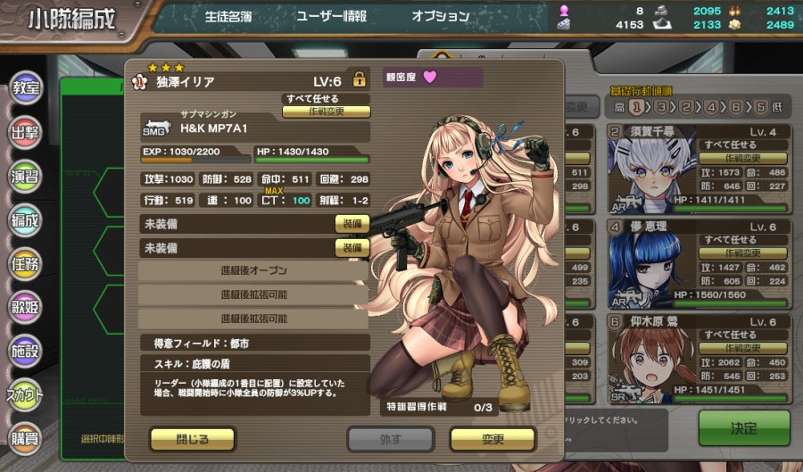 Stumbling Through a New Japanese Browser Game   A Journey Through Life GunColle Day 1 Squad Leader  H K MP7A1