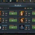 新三国志 軍団について
