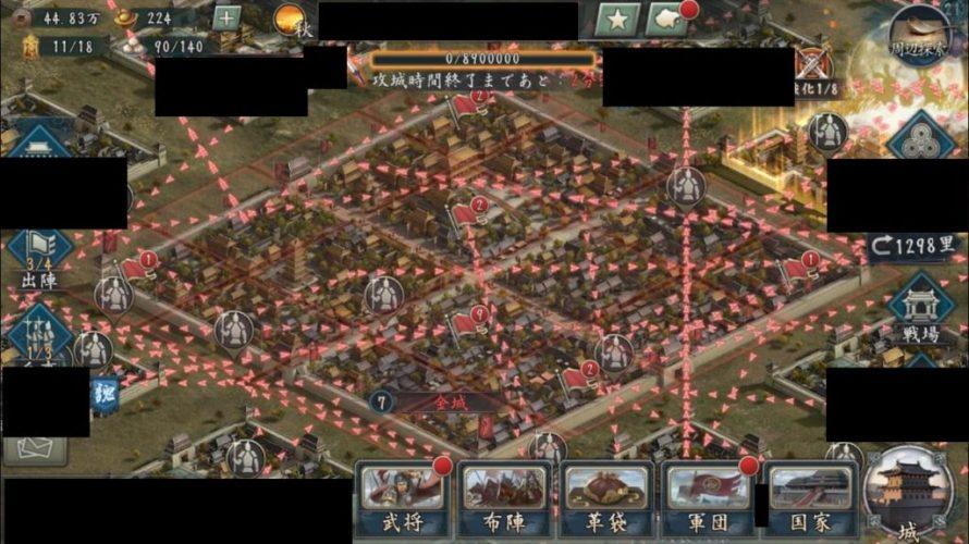新三国志 どうすれば最善?同時攻城の防衛