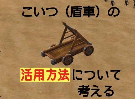 新三国志 これがオススメ!!盾車の有効な活用方法(2)