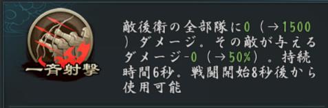 新三国志 一斉射撃