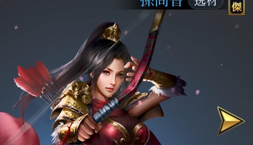 三國戦志・いくさば 女傑孫尚香