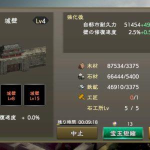 三國志新作 城壁データ