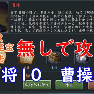 名将10の曹操攻略法(UR武将・課金至宝・兵法なし)