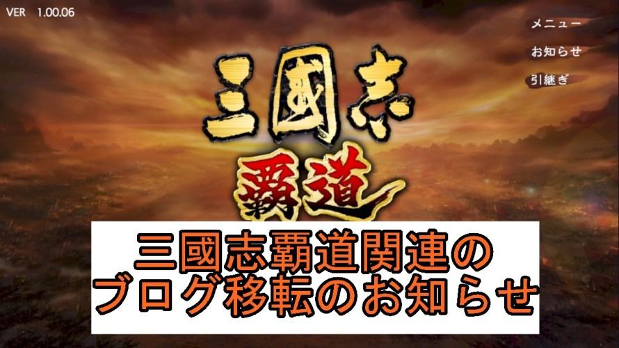 三国志覇道ブログ移転のお知らせ