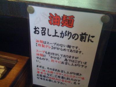 油麺の食べ方