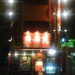 【閉店】すてーき亭の吉祥寺店が出来たらしい