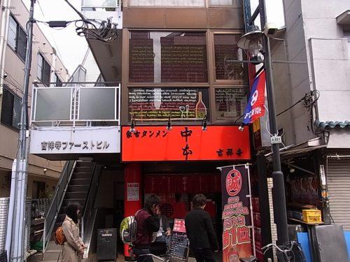 蒙古タンメン中本 吉祥寺店