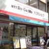 Docomoオンラインショップを使いMNPによるiPhone5s購入で5万円キャッシュバック