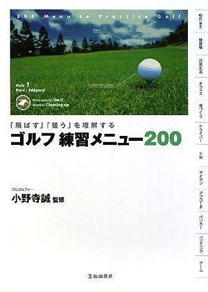 ゴルフ練習メニュー